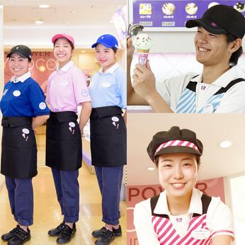 【正社員】みんな大好きサーティワンアイスクリームの販売スタッフ大募集!